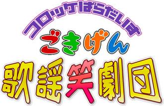 NHK「ごきげん歌謡笑劇団」公開...