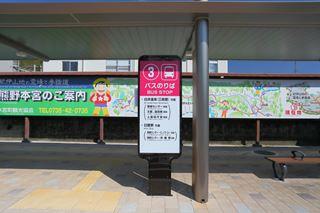 JR紀伊田辺駅前・観光センター周辺ごあんない 田辺市