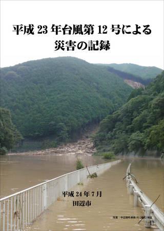 和歌山県 田辺市平成23年台風第12号による災害の記録